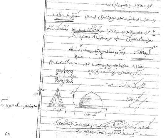 دانلود جزوه معماری اسلامی دکتر متدین ( جزوه جدید92صفحه) جزوات دانشگاه تهران