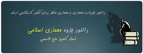 جزوه معماری اسلامی دانشگاه شهید بهشتی ، جزوه کامبیز حاج قاسمی [PDF]