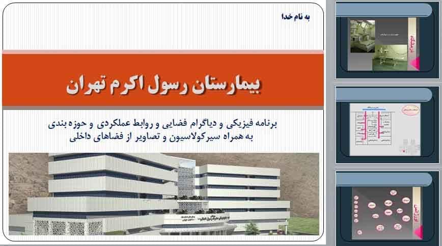دانلود نمونه موردی بیمارستان داخلی ؛ تحلیل بیمارستان رسول اکرم تهران