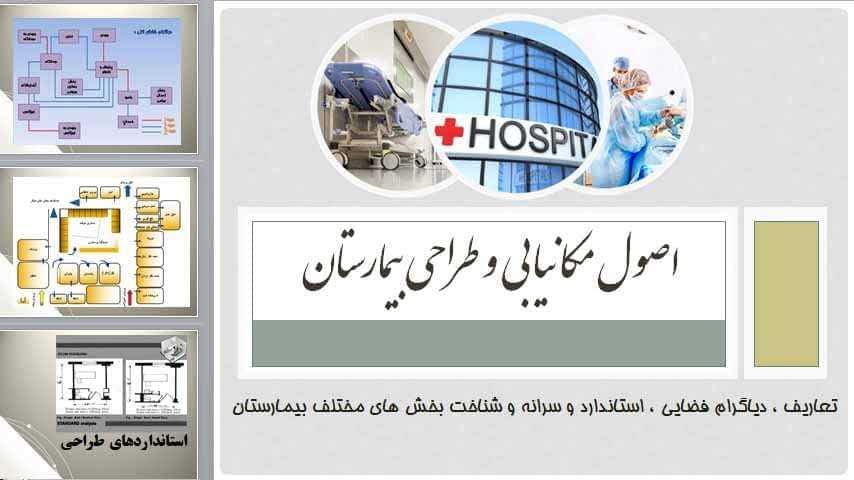 دانلود مطالعات بیمارستان ؛ اصول طراحی بیمارستان و ضوابط طراحی بیمارستان استاندارد طراحی بیمارستان
