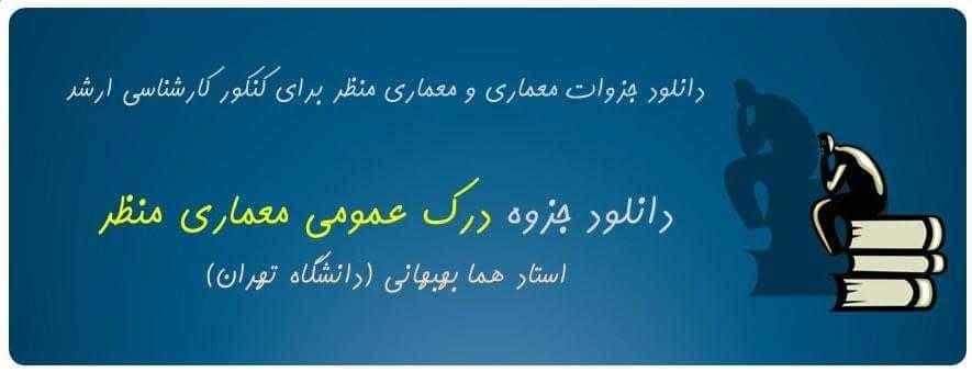 دانلود جزوه معماری منظر دانشگاه تهران ، جزوه منظر بهبهانی ( کنکور ارشد معماری )