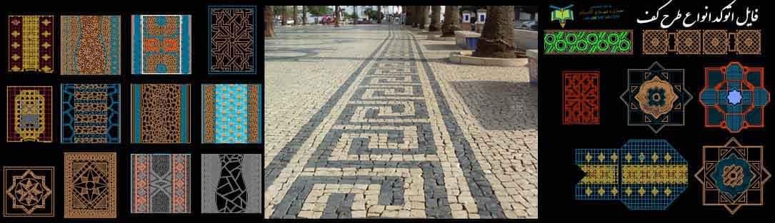 دانلود طرح کف سازی برای اتوکد ؛ نمونه پلان کف سازی و طرح کفسازی پیاده رو