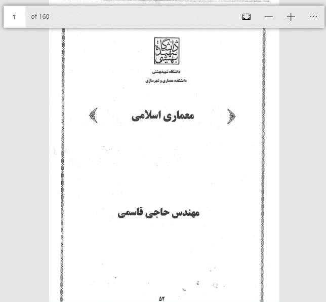 دانلود جزوه معماری اسلامی دانشگاه شهید بهشتی تهران ، جزوه کامبیز حاج قاسمی