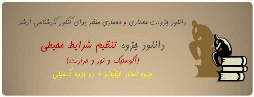 دانلود جزوه تنظیم شرایط محیطی دانشگاه تهران ؛ تنظیم شرایط محیطی قیابکلو