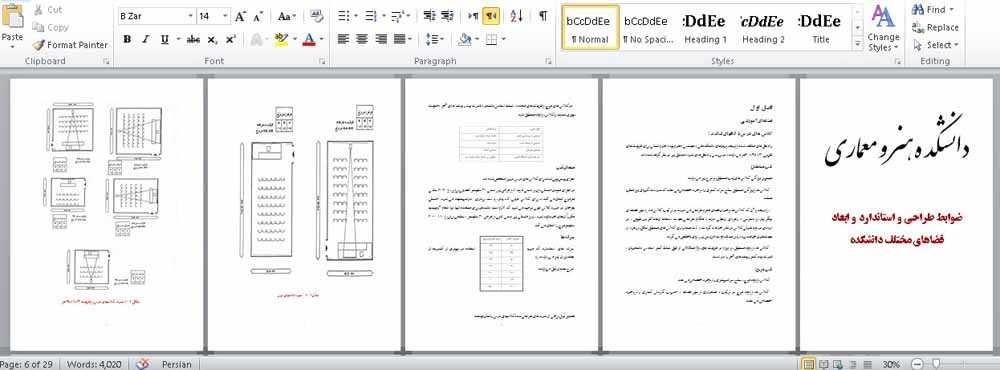 برنامه فیزیکی دانشکده معماری ؛ مطالعات و ضوابط طراحی دانشکده [DOC]
