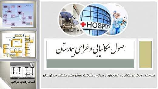 معماری بیمارستان ؛ دانلود استانداردهای طراحی بیمارستان و دیاگرام بیمارستان