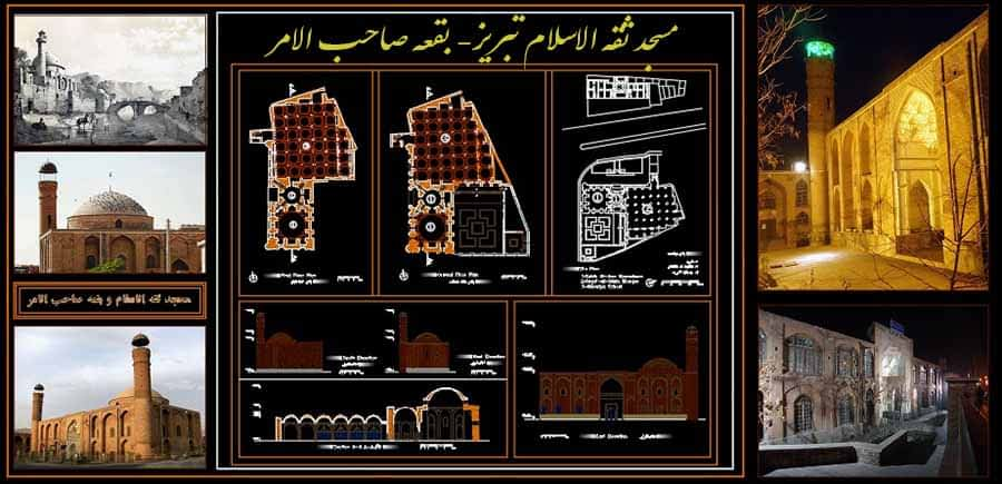 نقشه صاحب الامر تبریز کامل؛ اتوکد صاحب الامر و پلان مدرسه اکبریه پلان مسجد ثقه الاسلام و نقشه مدرسه اکبریه