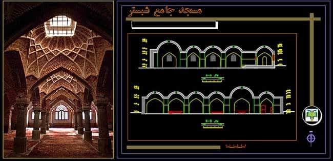 اتوکد مسجد جامع شبستر ؛ نما، برش و پلان مسجد جامع شبستر DWG