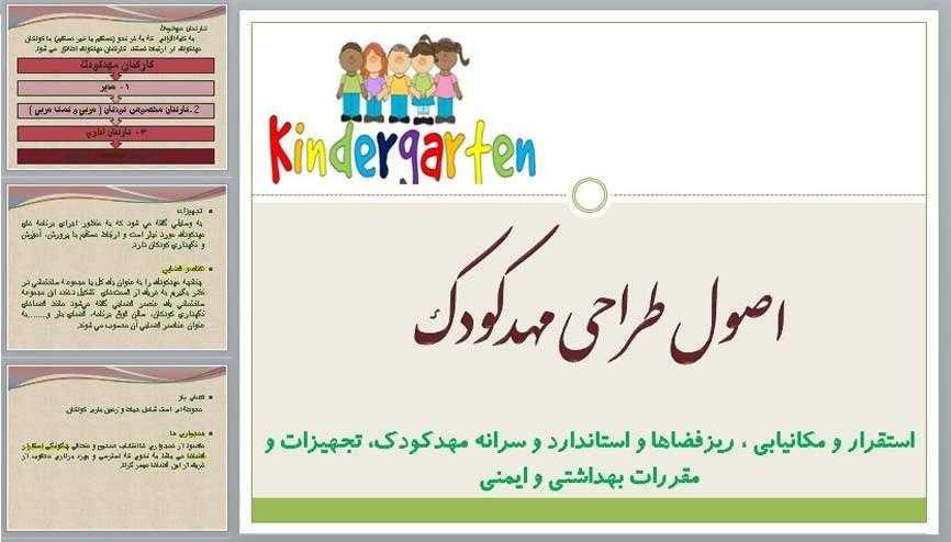 ضوابط طراحی مهد کودک ؛ ریز فضاهای مهدکودک و ضوابط معماری مهدکودک [PPT]