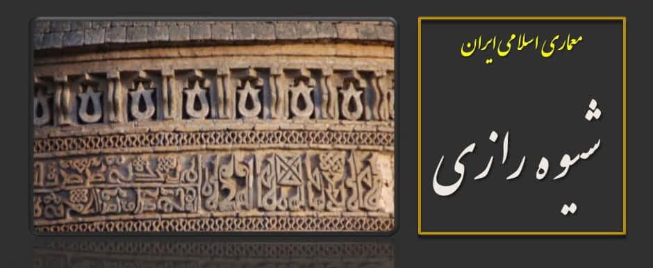 درس معماری اسلامی ایران ؛ تاریخ معماری اسلامی و سبک شناسی معماری