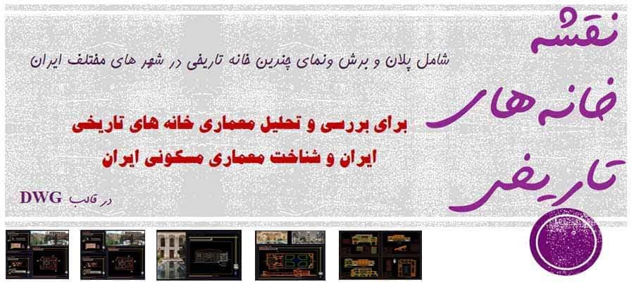 پلان خانه تاریخی ؛ دانلود نقشه اتوکد خانه های تاریخی ایران DWG
