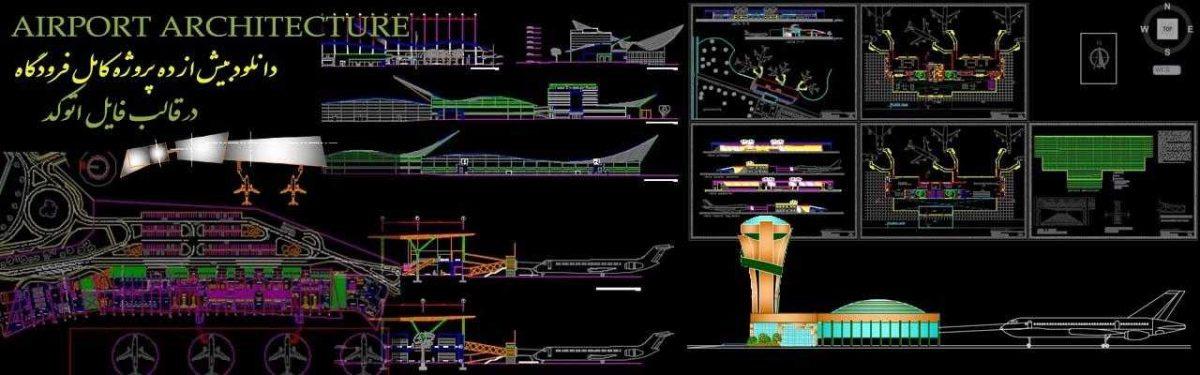 معماری فرودگاه - طراحی پلان فرودگاه - پروژه کامل فرودگاه و فایل اتوکدی فرودگاه