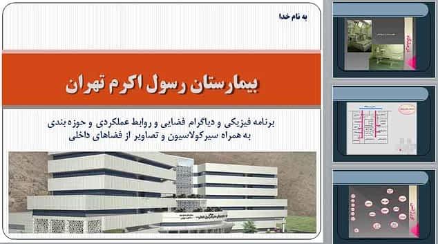 دانلود پاورپوینت تحلیل پلان بیمارستان حضرت رسول تهران با عکس و دیاگرام