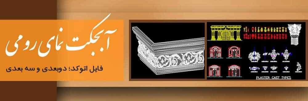 اتوکد سر ستون و آبجکت سه بعدی نمای رومی و اتوکد ستون رومی سه بعدی