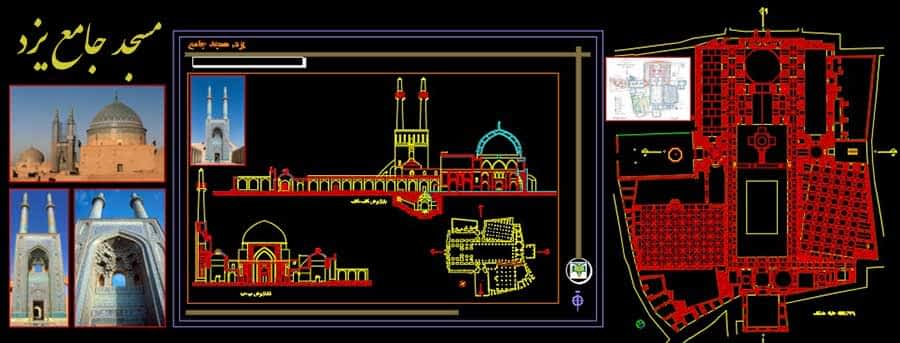 پلان مسجد جامع یزد ؛ تاریخچه معماری و دانلود نقشه اتوکد جامع یزد DWG