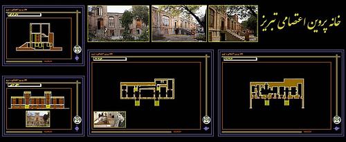 پلان خانه پروین اعتصامی ؛ دانلود نقشه اتوکد خانه پروین اعتصامی [DWG]