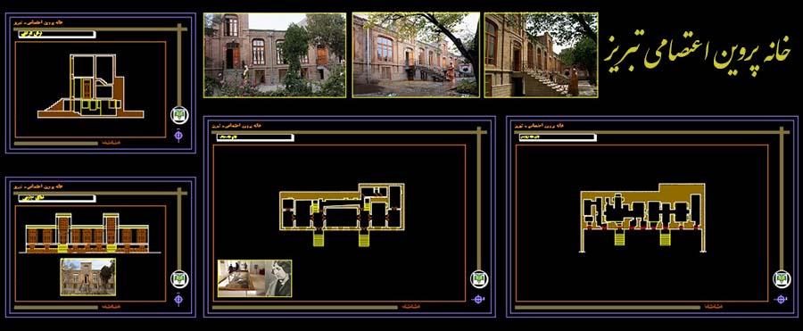 پلان خانه پروین اعتصامی ؛ دانلود نقشه اتوکد خانه پروین اعتصامی DWG