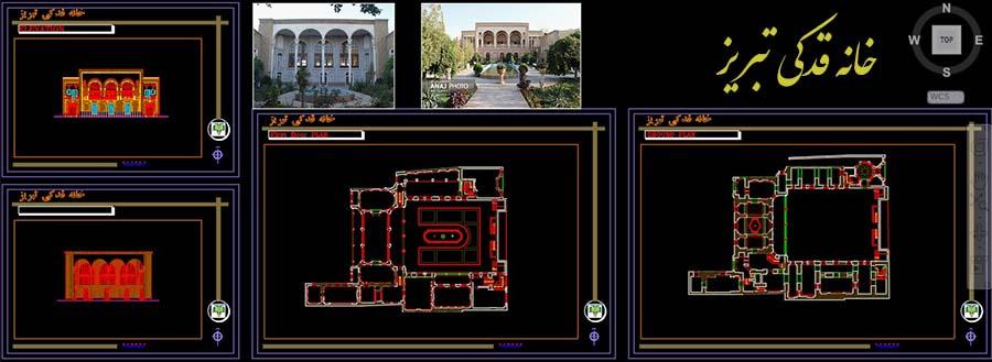 نقشه خانه قدکی ؛ نما و پلان خانه قدکی و مطالعات مرمتی خانه قدکی DWG