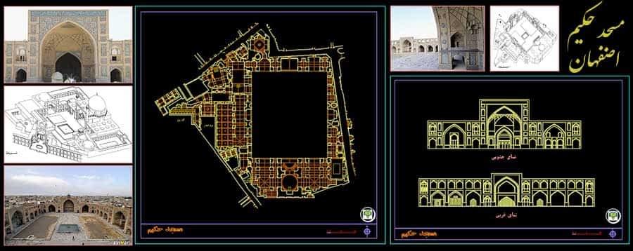 نقشه اتوکد مسجد حکیم ؛ دانلود نما داخلی و پلان مسجد حکیم اصفهان DWG