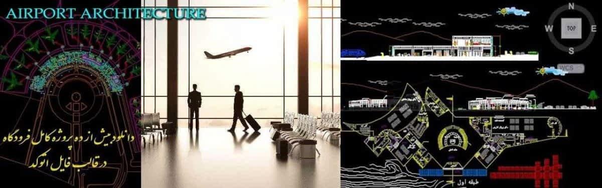 دانلود فایل اتوکد فرودگاه ؛ طراحی فرودگاه شامل سایت پلان فرودگاه و برج کنترل