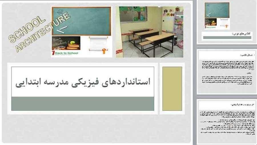 ضوابط مدرسه ابتدایی ؛ استاندارد مدرسه و ریز فضاهای مدرسه ابتدایی [PPT]