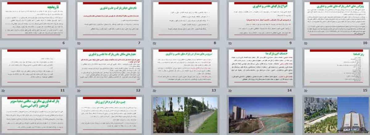 مکانیابی و اصول طراحی پارک علم و فناوری و نمونه موردی پارک فناوری ppt.