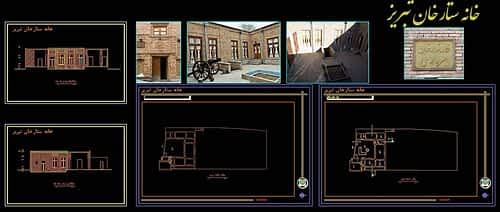 پلان خانه ستارخان ؛ دانلود نقشه اتوکد خانه ستارخان با نما و برش [DWG]