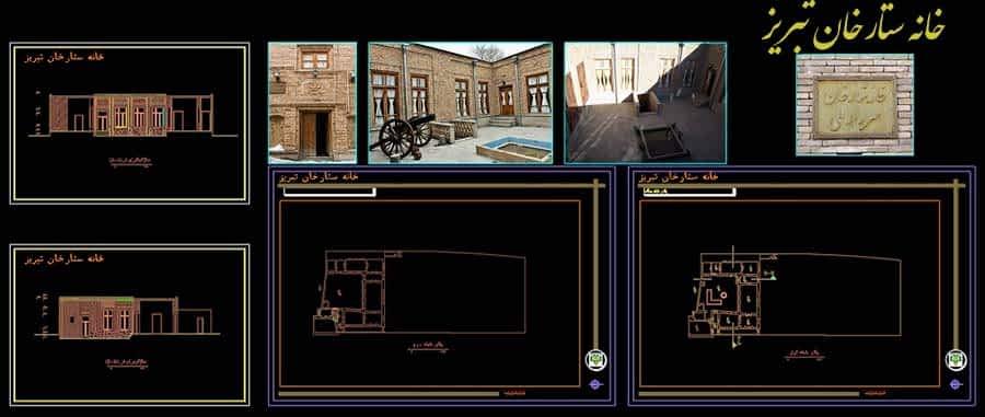 پلان خانه ستارخان ؛ دانلود نقشه اتوکد خانه ستارخان با نما و برش DWG