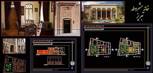 نقشه خانه مشروطه تبریز – اتوکد خانه کوزه کنانی پلان خانه مشروطه [DWG]
