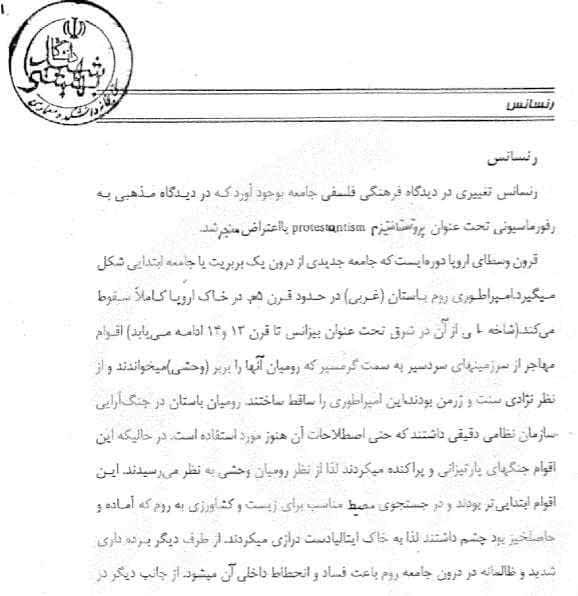 دانلود جزوه معماری جهان لادن اعتضادی ( شهید بهشتی ) کنکور ارشد معماری