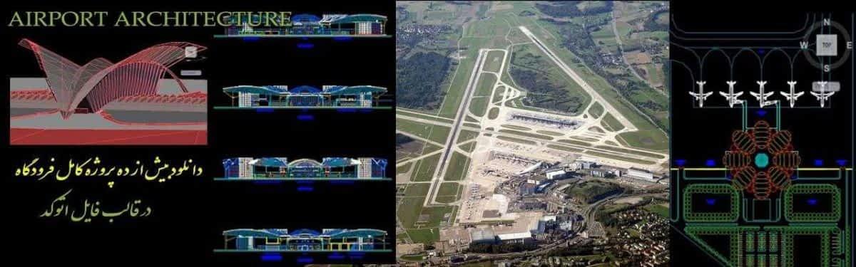 دانلود اتوکد فرودگاه ( ترمینال هوایی )؛ اتوکد باند فرودگاه و اتوکد سالن فرودگاه