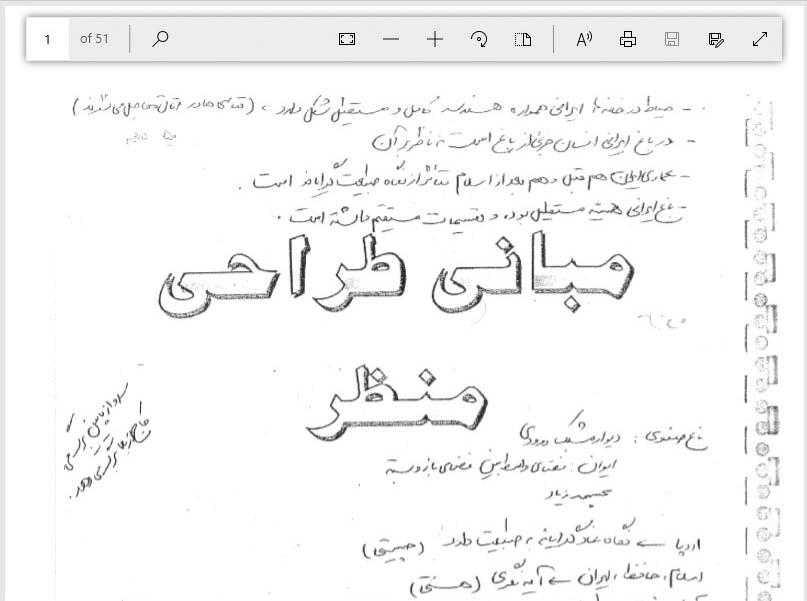 دانلود جزوه درک عمومی منظر دکتر منصوری ؛ جزوه منظر منصوری ، ارشد معماری