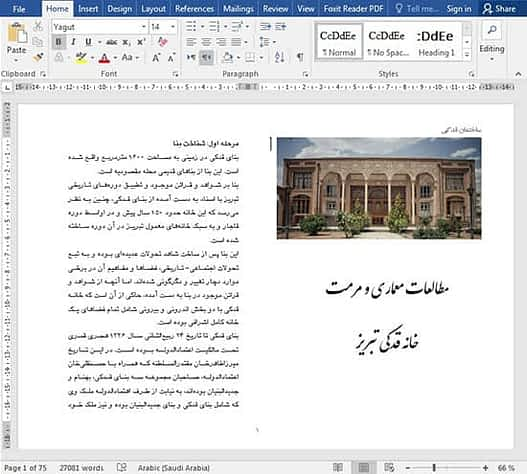 نقشه خانه قدکی ؛نما و پلان خانه قدکی و مطالعات مرمتی خانه قدکی DWG