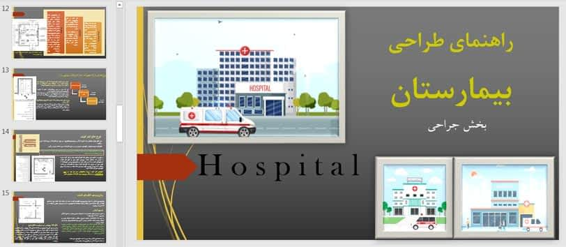 استاندارد بیمارستان اصول طراحی اورژانس و ضوابط بخش جراحی دانلود استاندارد بخش جراحی ، دیاگرام و روابط عملکردی بخش جراحی